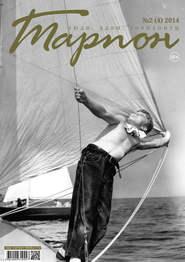 Журнал «Тарпон» №02\/2014