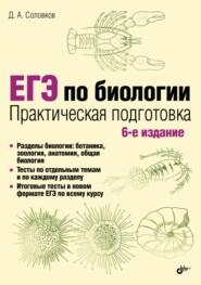 ЕГЭ по биологии. Практическая подготовка