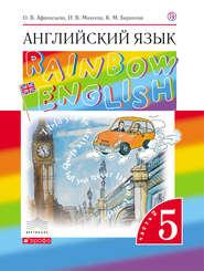 Английский язык. 5 класс. Часть 2
