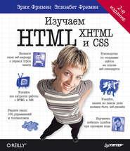 Изучаем HTML, XHTML и CSS
