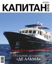 Капитан-Клуб №03 (68) 2011