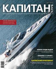 Капитан-Клуб №01 (71) 2012