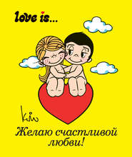 Love is… Желаю счастливой любви