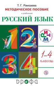 Русский язык. 1—4 класс. Рабочая программа