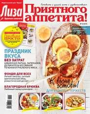 Журнал «Лиза. Приятного аппетита» №03\/2015