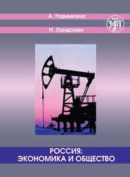 Россия: экономика и общество. Тексты и упражнения \/ Russia: Economics and Society. Texts and Exercises