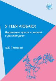 Я тебя люблю! Выражение чувств и эмоций в русской речи