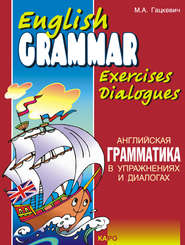 Английская грамматика в упражнениях и диалогах. Книга I \/ English grammar in exercises and dialogues. Beginners I