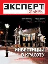 Эксперт Сибирь 01-03-2011