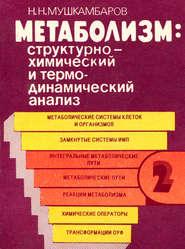 Метаболизм: структурно-химический и термодинамический анализ. Том 2