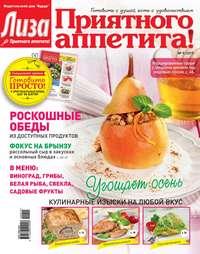 Журнал «Лиза. Приятного аппетита» №09\/2015