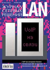 Журнал сетевых решений \/ LAN №09\/2009