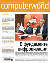 Журнал Computerworld Россия №10\/2017