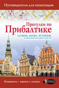 Прогулки по Прибалтике. Латвия, Литва, Эстония, Калининград и окрестности