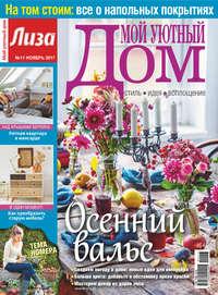 Журнал «Лиза. Мой уютный дом» №11\/2017