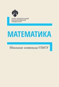 Математика. Школьные олимпиады СПбГУ. Методические указания