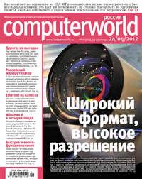 Журнал Computerworld Россия №10\/2012