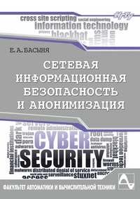 Сетевая информационная безопасность и анонимизация