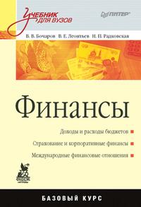 Финансы. Учебник для вузов
