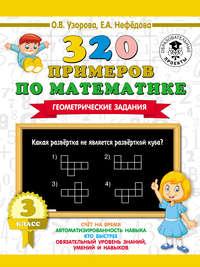 320 примеров по математике. Геометрические задания. 3 класс