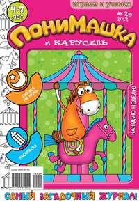 ПониМашка. Развлекательно-развивающий журнал. №29 (август) 2012
