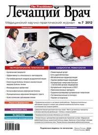 Журнал «Лечащий Врач» №07\/2012