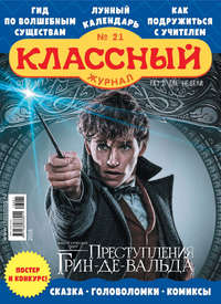 Классный журнал №21\/2018