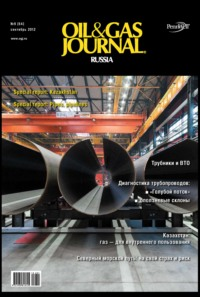 Oil&Gas Journal Russia №9\/2012