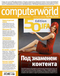 Журнал Computerworld Россия №28\/2010