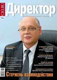 Директор информационной службы №10\/2012
