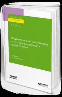 Фортепианная миниатюра и пути музыкального романтизма 2-е изд. Учебник для вузов