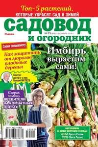 Садовод и Огородник 23-2019