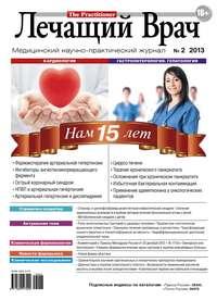 Журнал «Лечащий Врач» №02\/2013