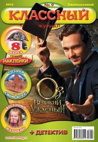 Классный журнал №09\/2013