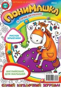 ПониМашка. Развлекательно-развивающий журнал. №13 (апрель) 2013