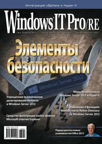 Windows IT Pro\/RE №04\/2013