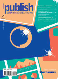 Журнал Publish №04\/2020