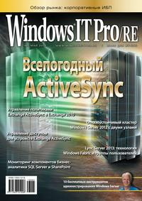 Windows IT Pro\/RE №05\/2013