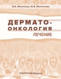 Дерматоонкология. Лечение