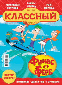 Классный журнал №10\/2020