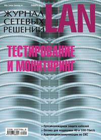 Журнал сетевых решений \/ LAN №01\/2011