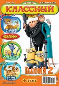 Классный журнал №30\/2013