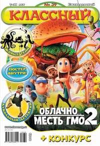 Классный журнал №39\/2013