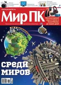 Журнал «Мир ПК» №12\/2013