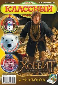 Классный журнал №47\/2013