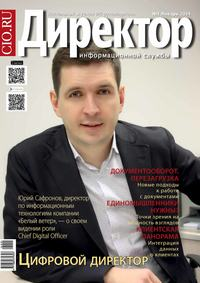 Директор информационной службы №01\/2014