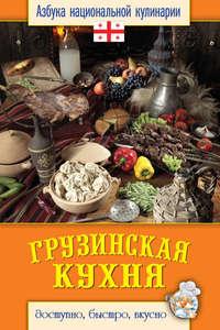Грузинская кухня. Доступно, быстро, вкусно