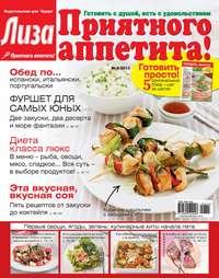 Журнал «Лиза. Приятного аппетита» №06\/2014