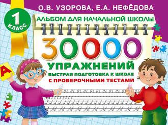 30 000 упражнений. Быстрая подготовка к школе