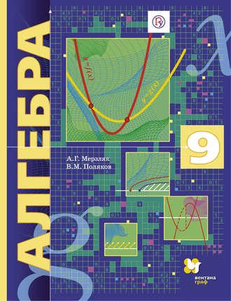 Книга по геометрии 9 класс мерзляк углубленное изучение.